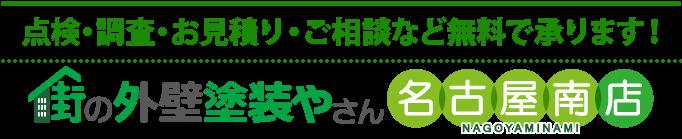 住まいの塗り替え、リフォームの点検、お見積りなら名古屋南店