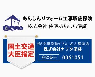 街の外壁塗装やさん名古屋南店は安心のリフォーム瑕疵保険登録事業者です
