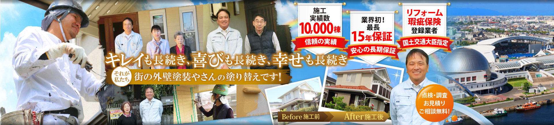 名古屋、東海、大府で外壁、屋根の塗装なら街の外壁塗装やさん名古屋南店