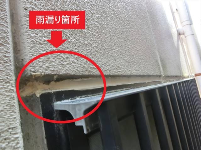 雨漏りの補修方法