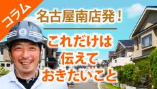 名古屋、東海、大府のお客様にお伝えしたい外壁塗装コラム