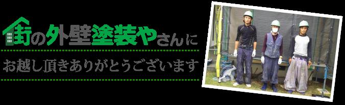 街の外壁塗装やさん名古屋南店にお越しいただきありがとうございます